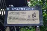 20100911_16