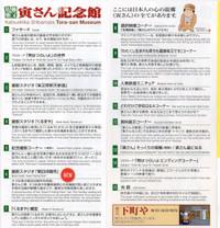 Torasan_yamadayoji_3