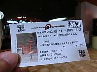 20131123_92