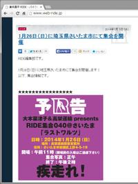 Webride_20140126