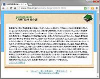 Tsukigime