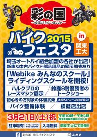 Saitama_bike_201503