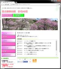 Sakuranosato