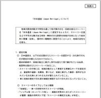 Japanheritage_1