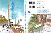 Umimachi_comic