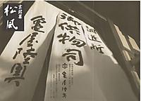 Kameyamutsu_2
