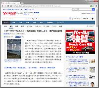 Yahoo_darktourism