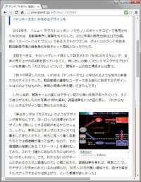 Honda_yank1
