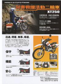 Xt250_1