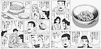 Oishinbo_30_3