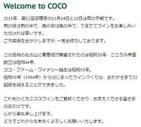 Coco_2015