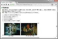 Arakawa_jyosetsu