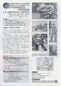 Komatsuzakiten_2