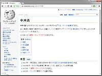 Nakaoki_wiki