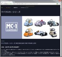 Mitsuoka_mc1