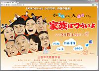 Kazokuhatsuraiyo