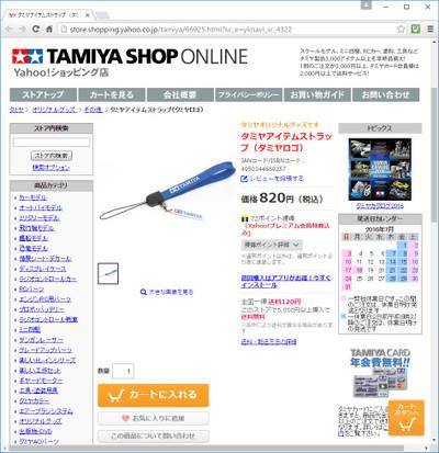 Tamiya_st1