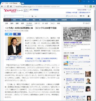 Kochikame_news