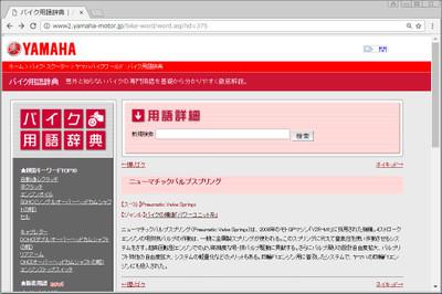 Yamaha_pneumatic