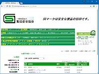 Sg_kyoukai