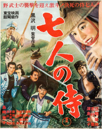 Sevensamuraimovieposter1954