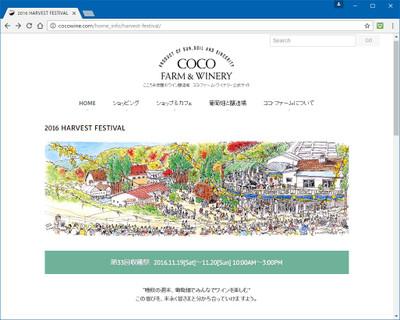 Coco_201611