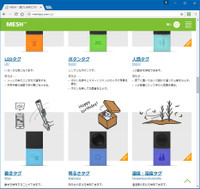 Sony_mesh2