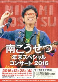20161228_kousetsu