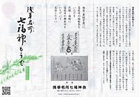 Asakusa7_1