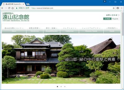 Tooyama_201702_1
