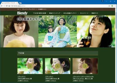 Blendy_201704