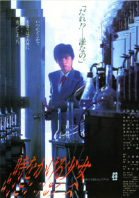 Tokiwo1983_1