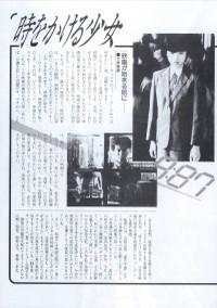 Tokiwo1983_2