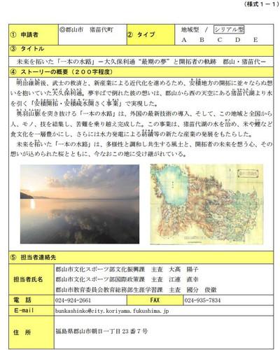 Nihon_201705
