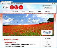 Tenku_201705_01