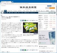 Nikkei_201705