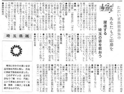 Musashimachi_19650501
