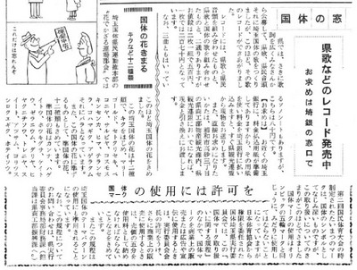 Musashimachi_19660301