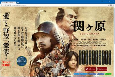 Sekigahara_201709