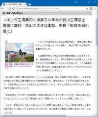 Homdasayama1_20171004