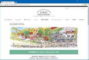 Coco_201711