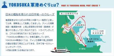 Yokosuka_201805