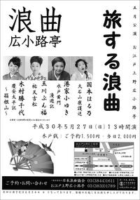 Roukyoku_201805