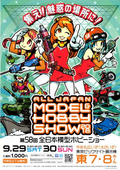 Hobby_201809_1