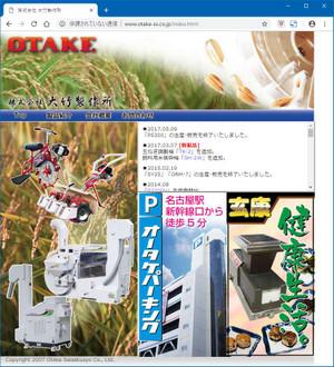 Otake_201810