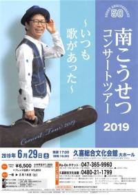 Kousetsu_201906