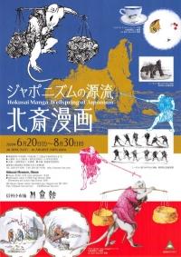 Hokusai_202007_1