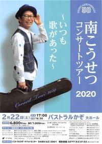 Kazo_20200222_1