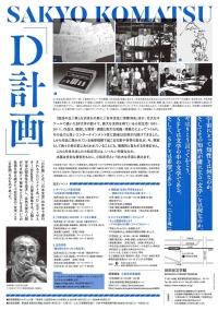 Komatsu_201912_2