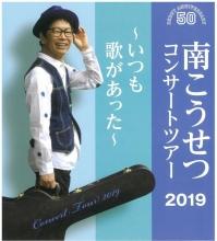 Kousetsu_20191206